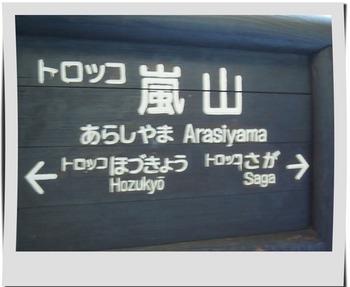 亀岡6.jpg